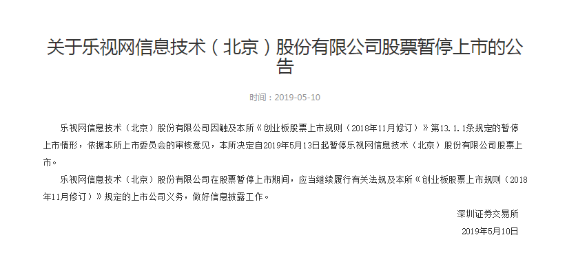 深交所:乐视网5月13日起暂停上市