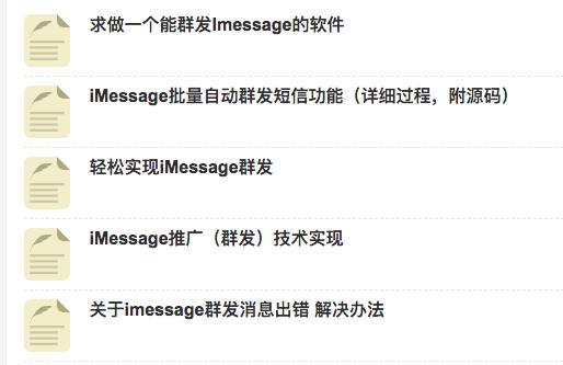 """苹果iMessage中国""""变形记"""":用户无力吐槽、官方束手无策"""