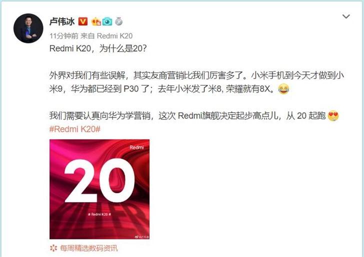 红米卢伟冰解释为何命名Redmi K20:向华为学习