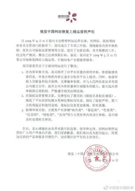 视觉中国:整改结束 5月12日开始恢复网站上线运营