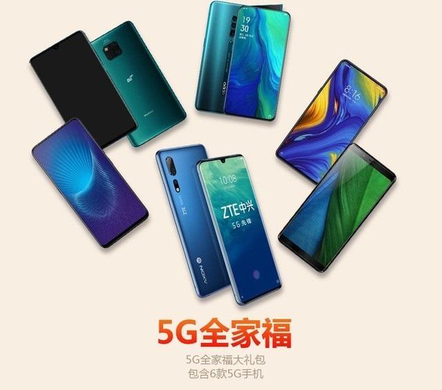 5G手机全家福