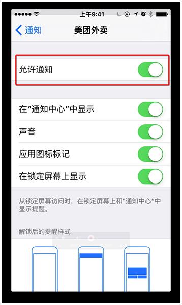如何关闭iPhone或iPad上的推送通知 ?