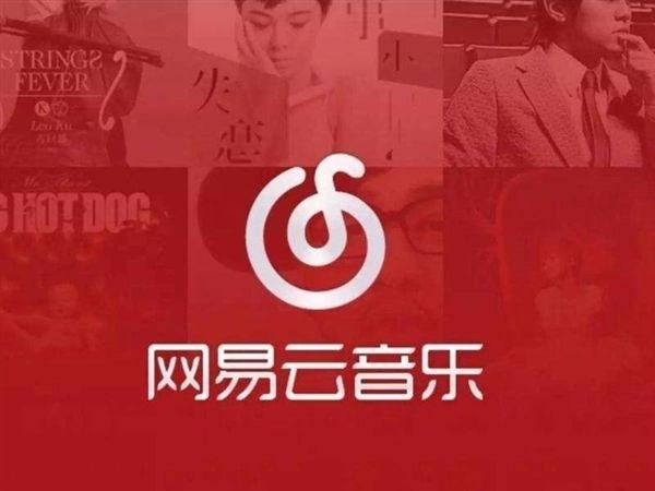 网易丁磊谈音乐版权垄断:一些公司高价垄断、囤积版权致市场畸形