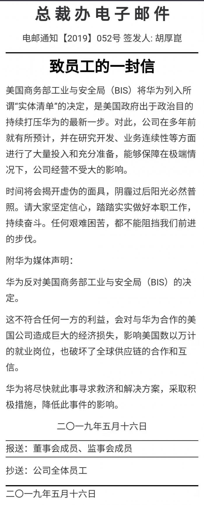 华为:能保障在极端情况下 公司经营不受大的影响