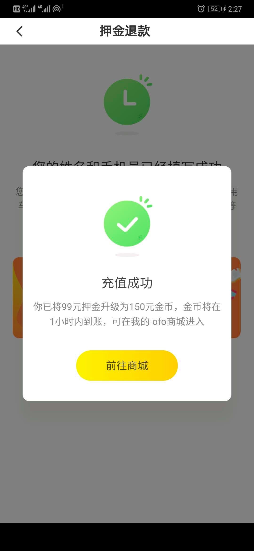 国家新规!ofo押金须2天内退 21e8 完?网友坐不住了...