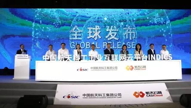 中国航天科工集团公司打造的工业互联网云平台INDICS面向全球发布