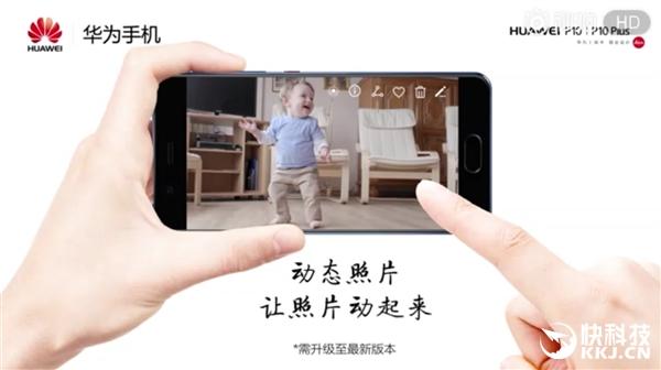 """华为加入""""动态照片""""功能 效仿苹果!"""