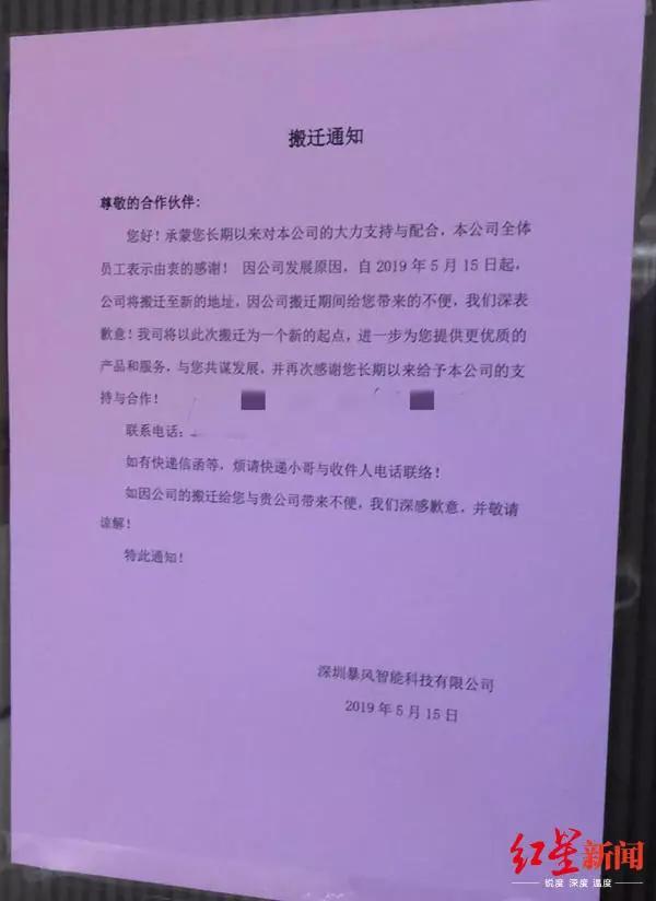 缺货、欠薪、办公地被封 暴风TV员工被通知