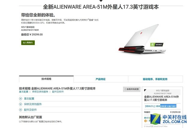 29299元!购Alienware Area-51m送限量专属护眼灯