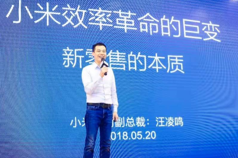 小米公司副总裁汪凌鸣被辞退 因违反治安管理处罚法