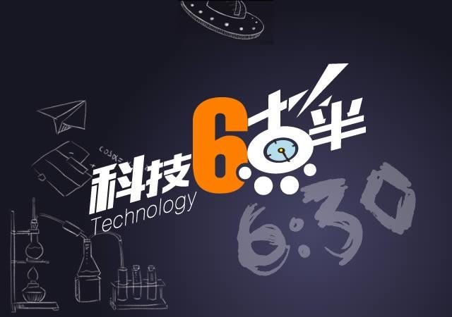 科技6点半:七夕节手机厂商组团