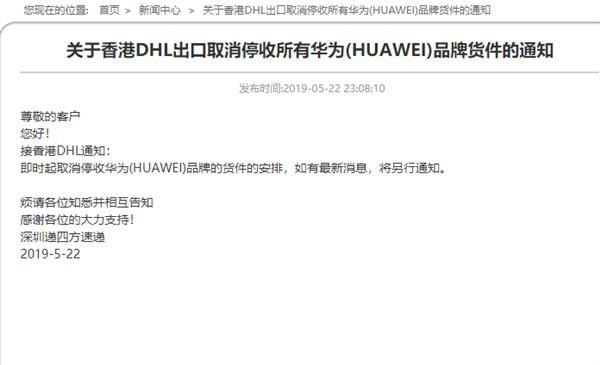"""DHL官方回应""""停收华为快件""""一事:报道不实"""