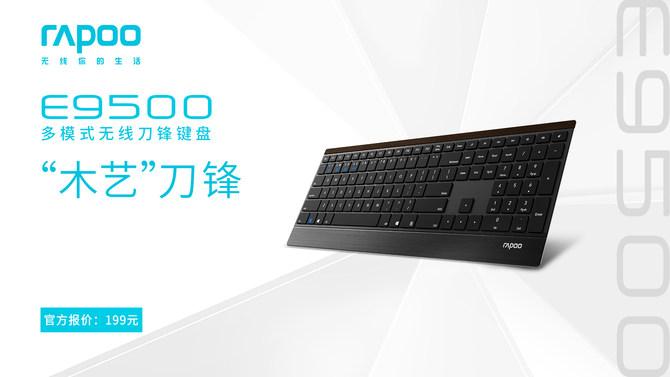 """4.5毫米机身,雷柏E9500多模式无线""""木艺""""刀锋键盘视频"""