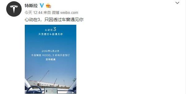 中国制造Model 3于5月31日开启预订 售价即将揭晓