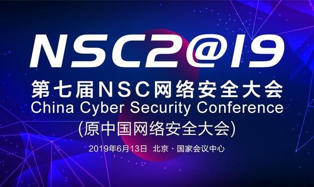 2019 NSC 网络安全大会即将在京开幕