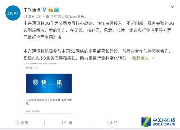 中国5G不只有华为 中兴也有5G端到端解决方案
