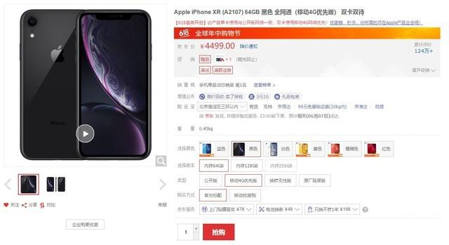 iPhone XR成京东手机单品销量第一 低至4499起