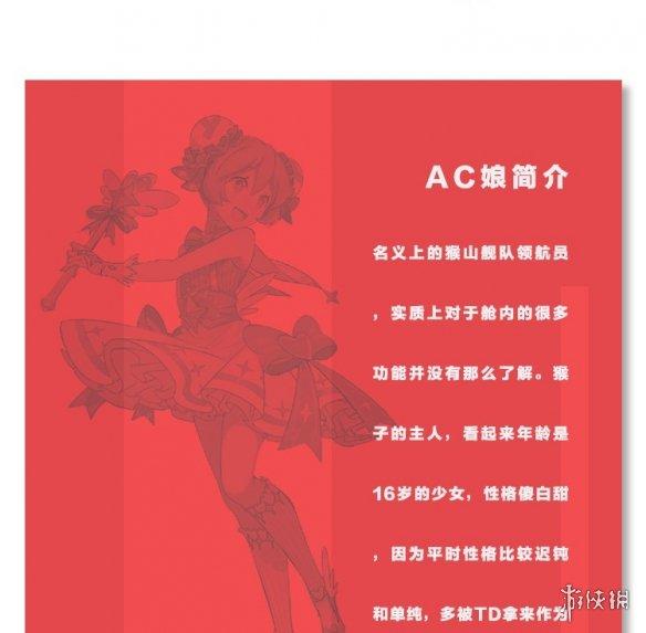 AC娘12周年限定手办拍卖 多次竞拍最终27500元成交