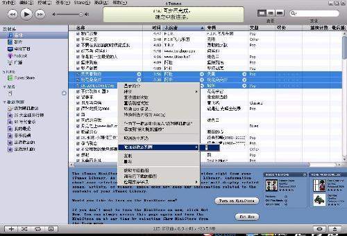 ipod怎么下载歌曲?ipod下载歌曲图文教程