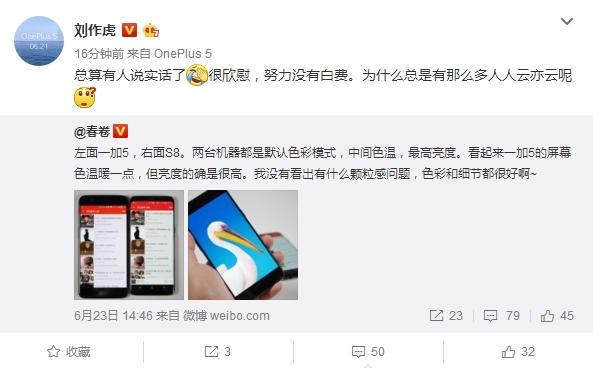 网友微博赞一加5屏幕好 刘作虎评论很欣慰
