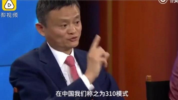马云谈网贷:年轻人借钱太方便,3分钟申请1分钟到账