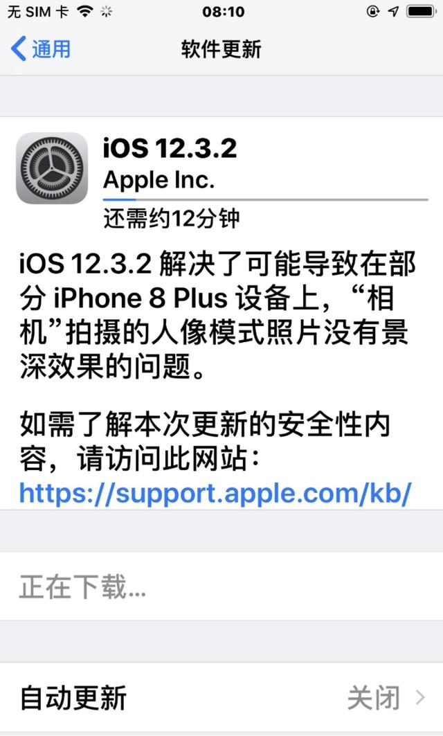iOS 12.3.2正式发布