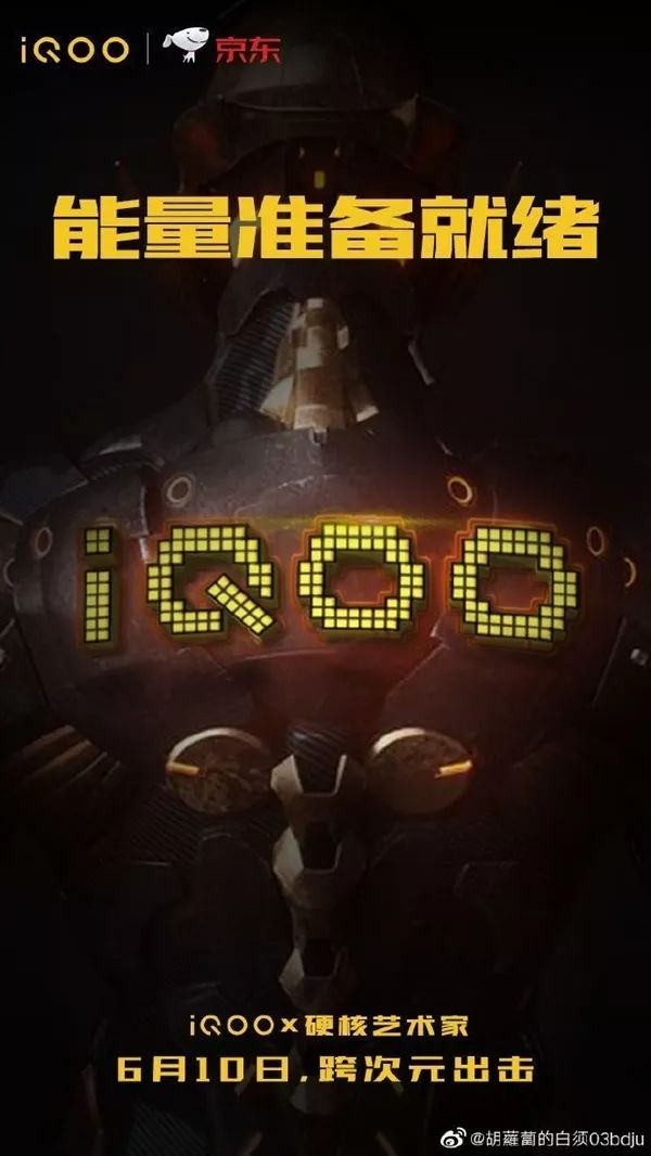 iQOO 青春版曝光:骁龙 845,售价 1988 元