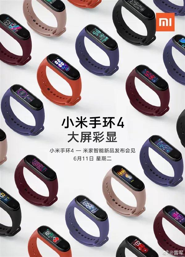 小米手环 4 售价曝光:49.99 美元 6 月 11 日发布