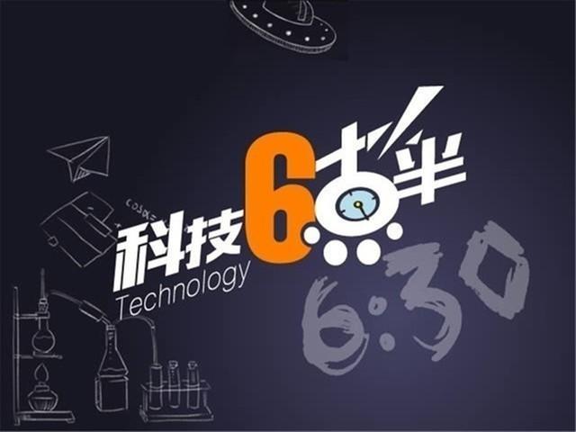 科技6点半:华为获CESA移动通讯奖 骁龙865曝光