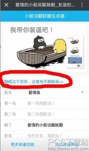 不翻船版小船说翻就翻在哪里 小船说翻就翻升级版在哪里