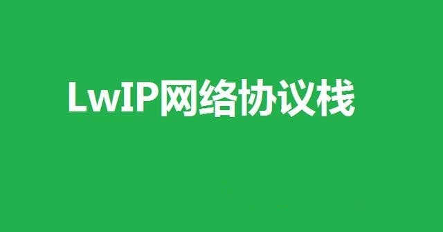 物联网高手必备:网络协议栈LwIP