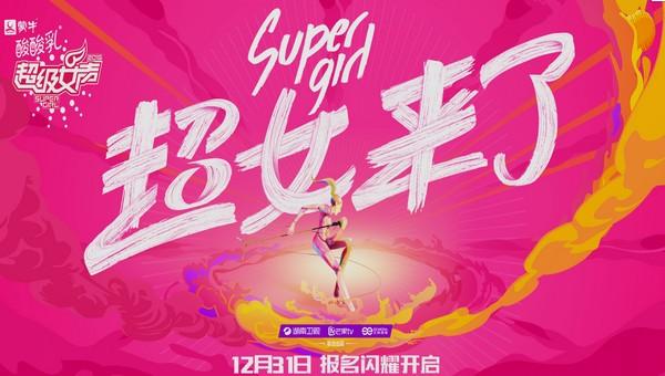 2016超级女声报名方式 2016超级女声海选日期