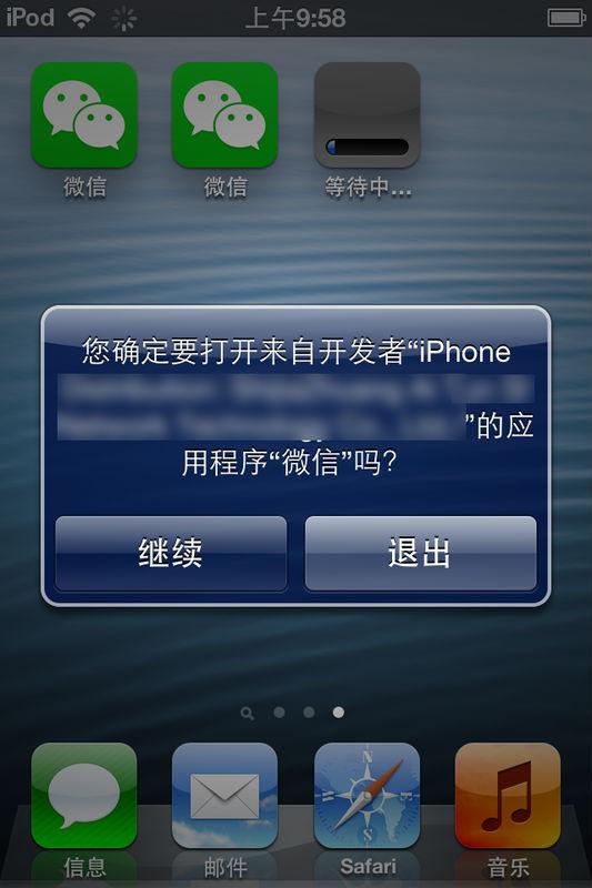 苹果安卓微信多开多账户登陆教程