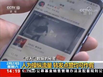 星援App流量造假:蔡徐坤只是被害的出头鸟