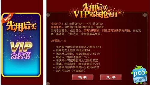 阿达三国志2014今日上线 VIP霸权免费抢先用