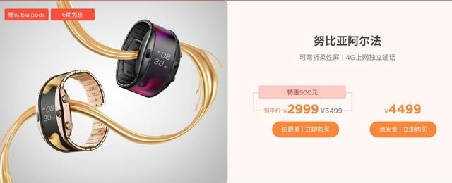 努比亚618战报销售额破亿 返场最高优惠1100元(审核)