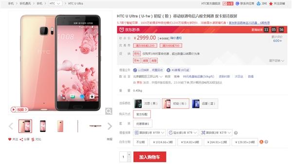 HTC U Ultra促销优惠:支持拿起屏幕手势唤醒