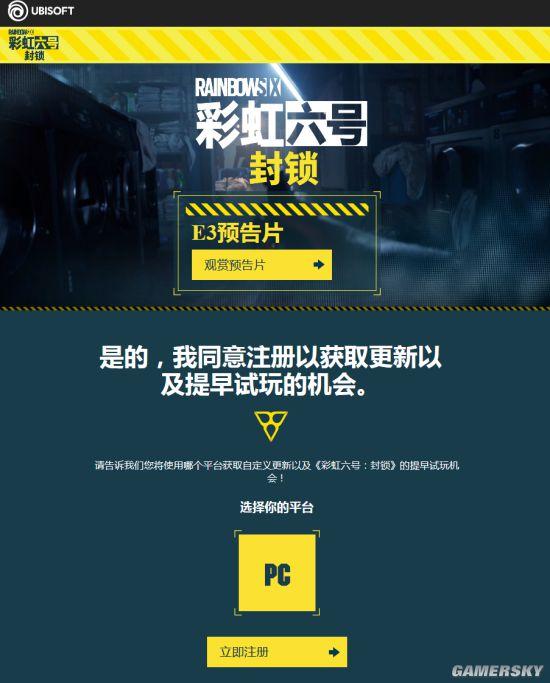 《彩虹六号:封锁》简体中文官网上线 Beta注册开放
