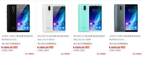 毫无购买欲!格力手机 3 新增三种新配色,价格雷打不动