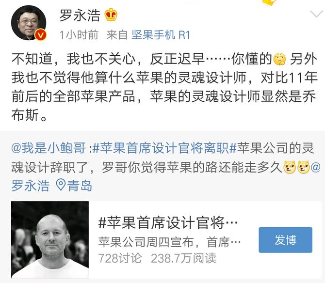 苹果首席设计师Ive离职 罗永浩:他不算是灵魂设计师 乔布斯才是
