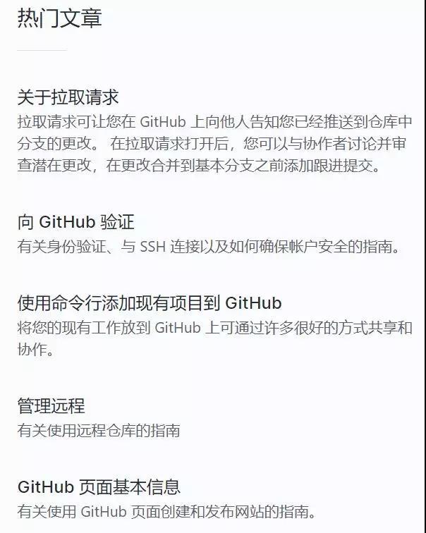 喜大普奔!GitHub中文版帮助文档上线了!