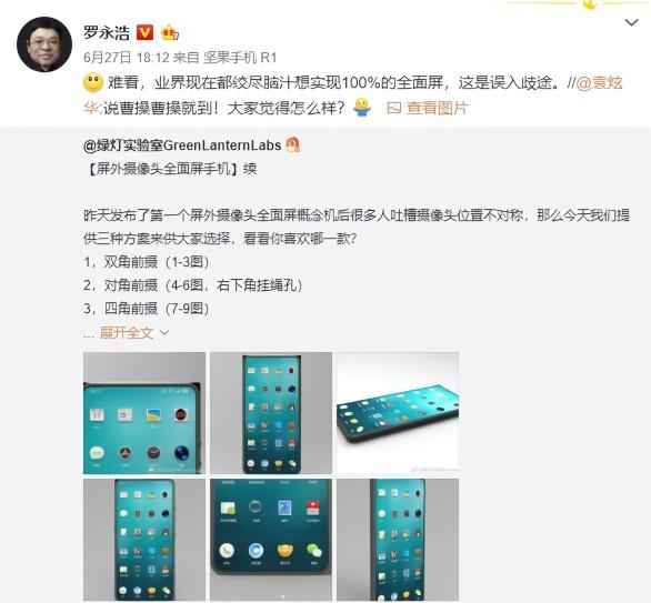 罗永浩批评追逐全面屏是误入歧途,网友回怼直击当年痛处