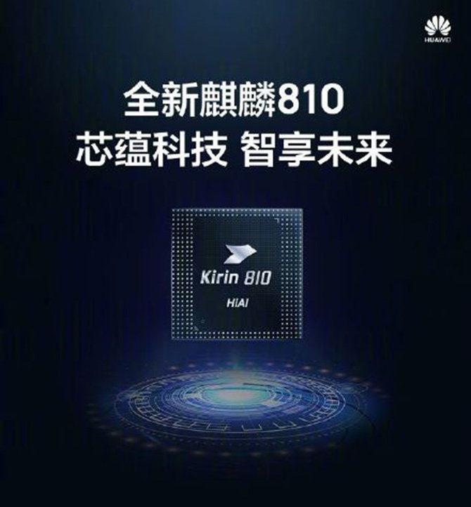 麒麟810加持的越级爆款 荣耀9X注定无法低调