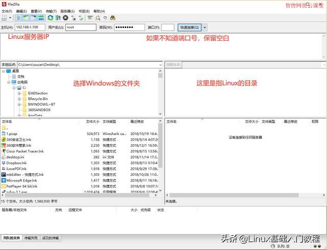 把文件上传到Linux服务器有多少种方法