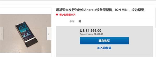 诺基亚绝版手机现身eBay拍卖 价格破万
