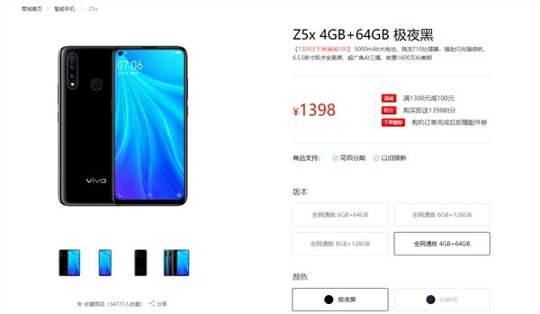 vivo Z5x下单满减100元 最值得买的千元机