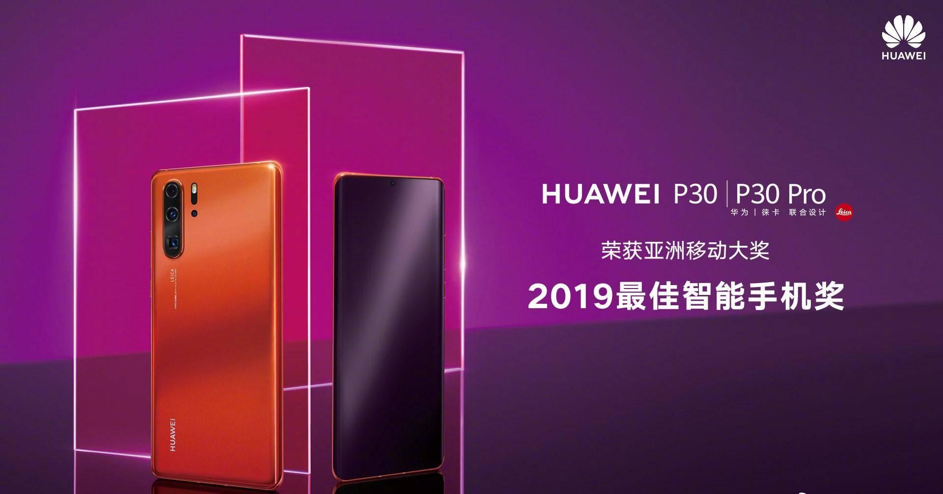 """华为真的这么刚?华为P30系列荣获""""2019最佳智能手机"""""""