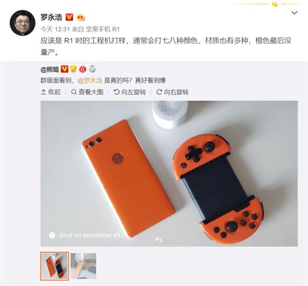 锤子坚果R1橙色版曝光罗永浩:是工程机打样没能量产