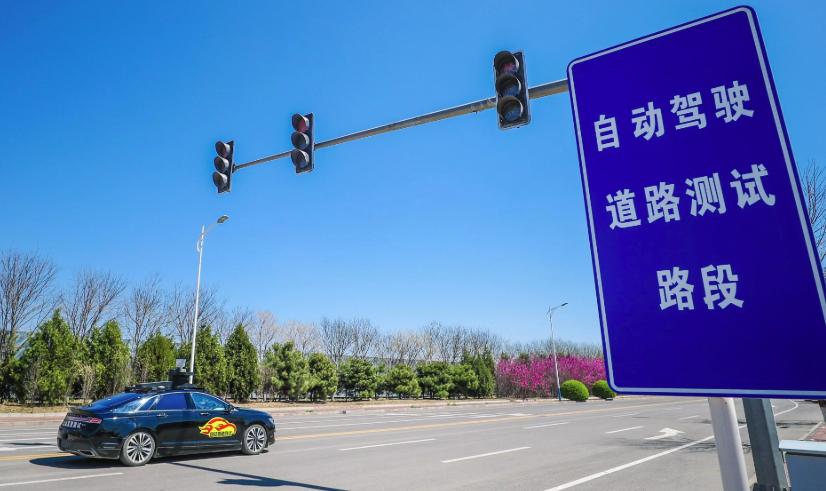 北京市首个T5级别自动驾驶封闭测试场正式开放运营
