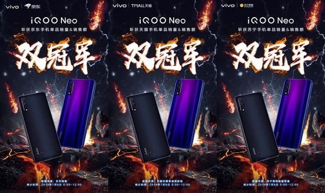 战绩骄人 iQOO Neo新机开卖夺电商平台双冠王